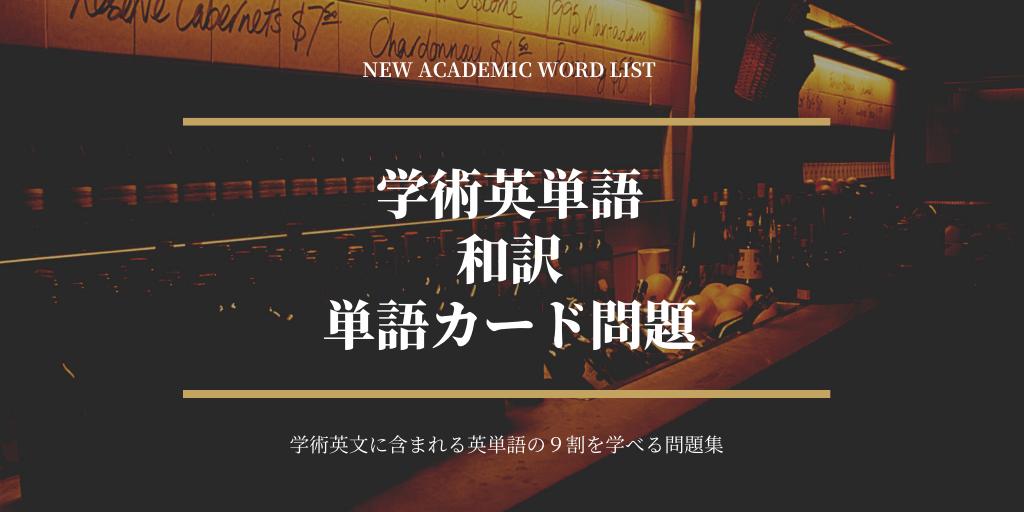 学術英単語(NAWL) / 和訳 / 単語カード問題の画像