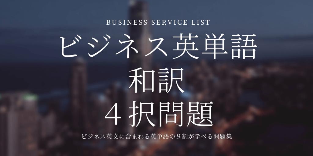 ビジネス英単語(BSL) / 和訳 / 4択問題の画像