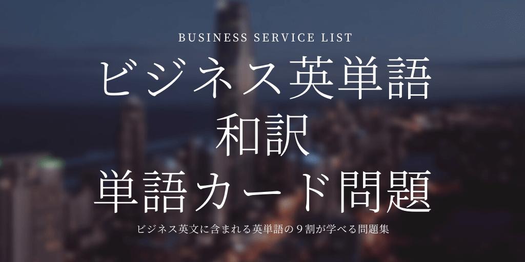 ビジネス英単語(BSL) / 和訳 / 単語カード問題の画像
