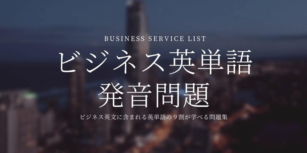 ビジネス英単語(BSL) / 発音問題の画像