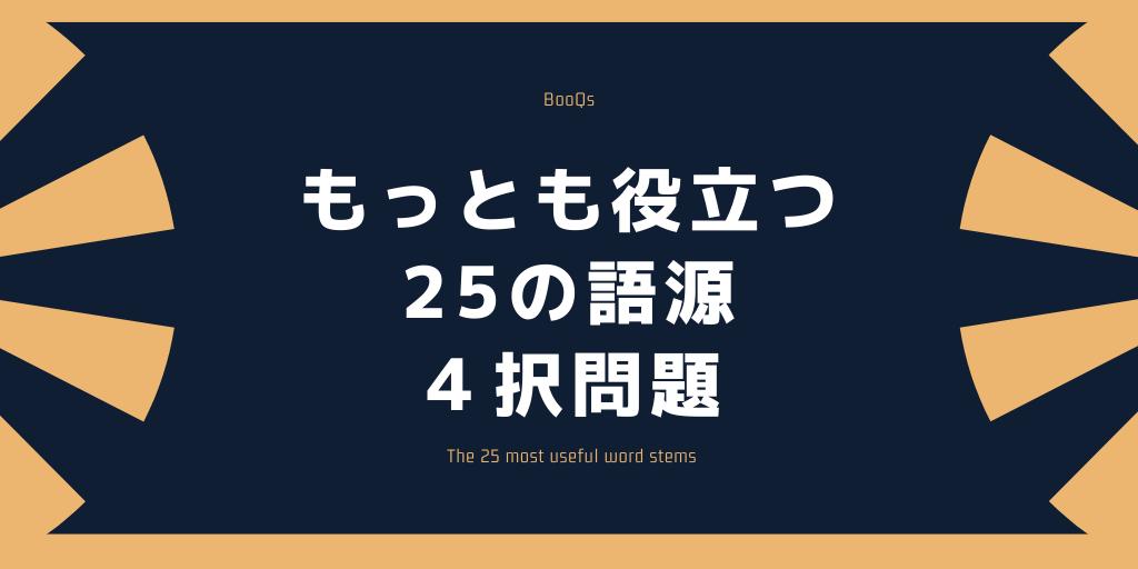 もっとも役立つ25の語源 / 4択問題の画像