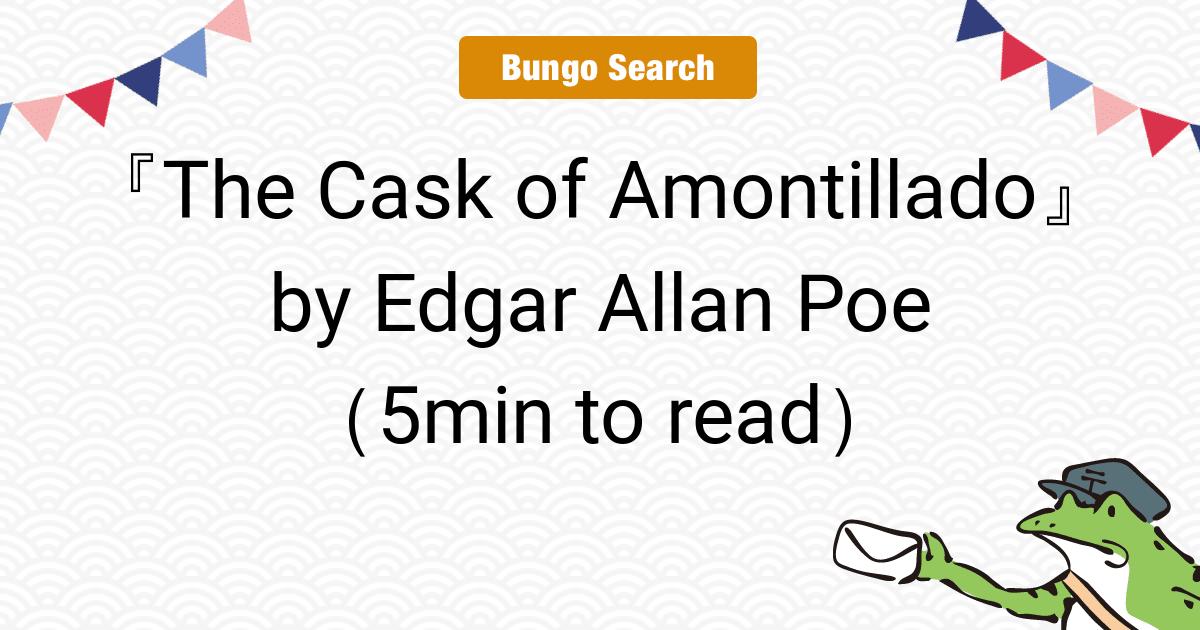 The Cask of Amontillado(アモンティリャードの酒樽)の英単語帳の画像