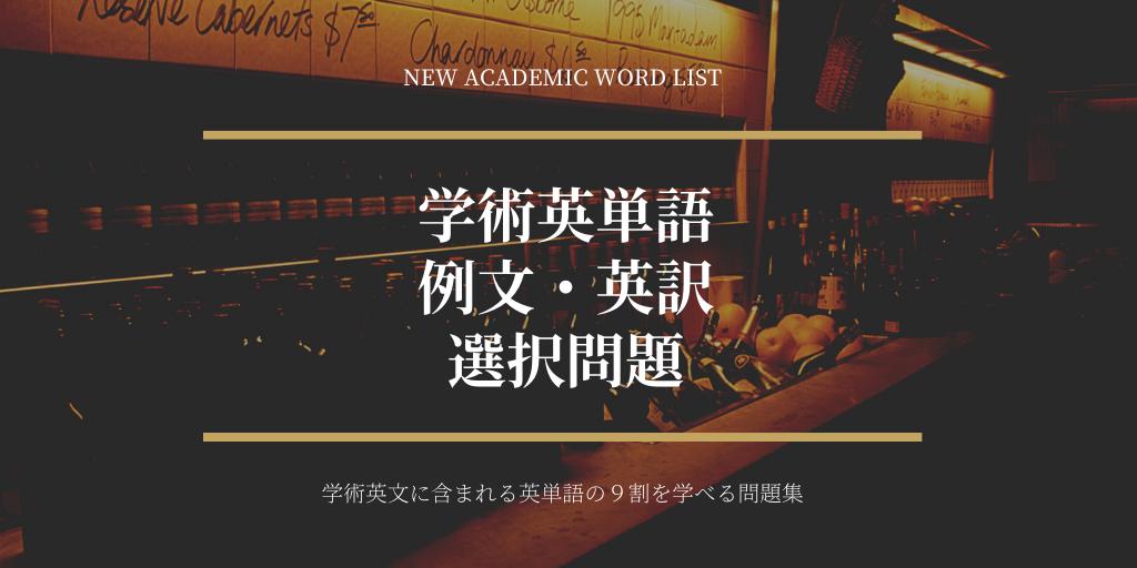 学術英単語(NAWL)/ 例文 / 英訳 / 選択問題の画像