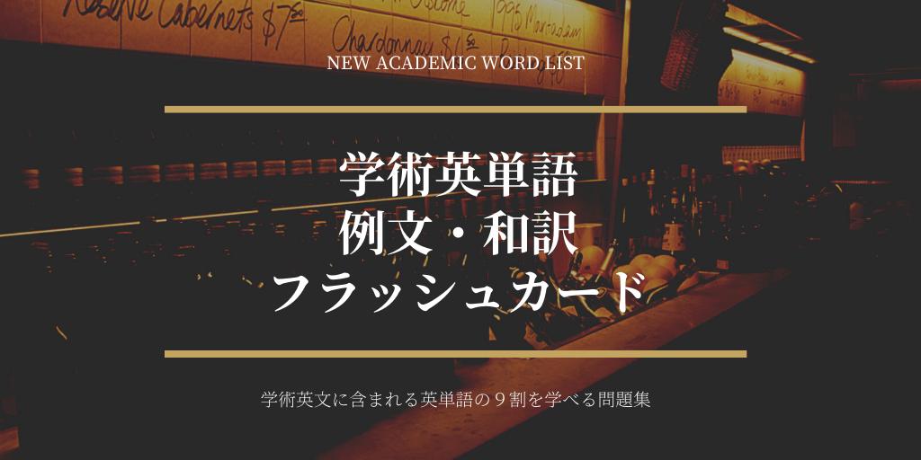 学術英単語(NAWL)/ 例文 / 和訳 / フラッシュカードの画像