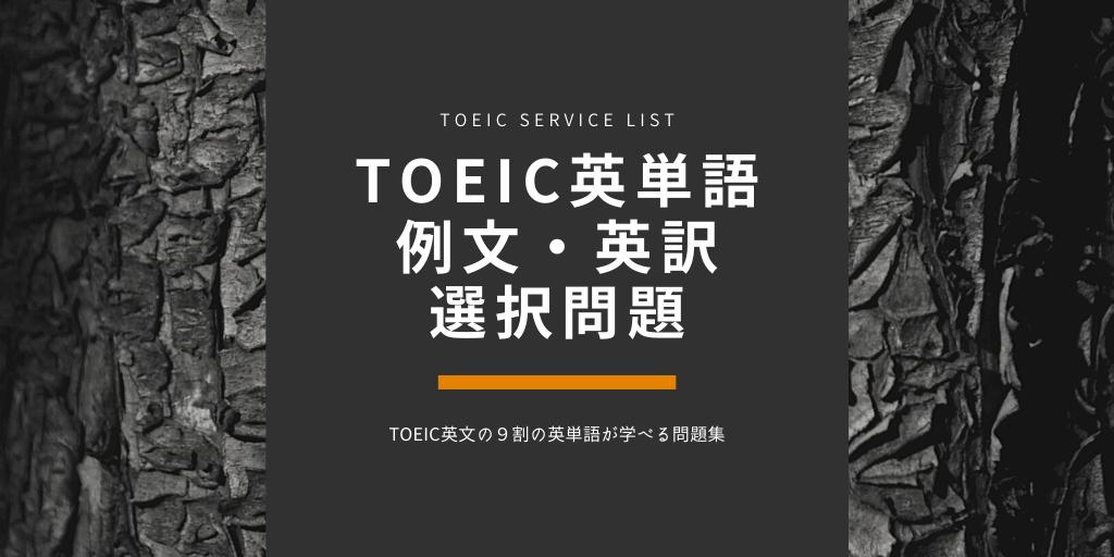 TOEIC英単語(TSL)/ 例文 / 英訳 / 選択問題の画像