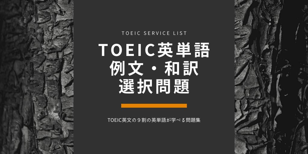 TOEIC英単語(TSL)/ 例文 / 和訳 / 選択問題の画像