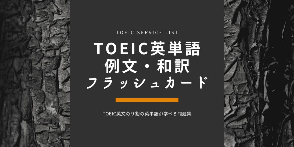TOEIC英単語 / 例文 / 和訳 / フラッシュカードの画像