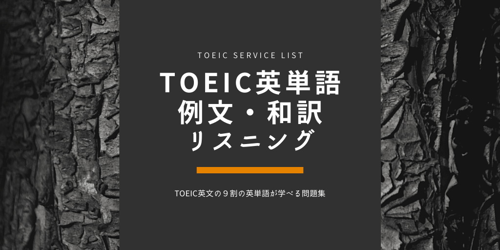 TOEIC英単語(TSL)/ 例文 / リスニングの画像