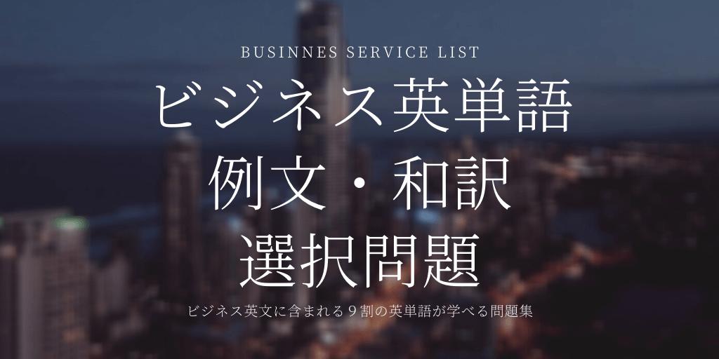 ビジネス英単語(BSL)/ 例文 / 和訳 / 選択問題の画像
