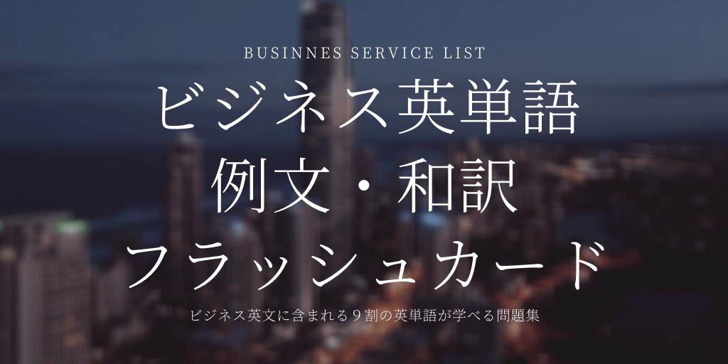 ビジネス英単語(BSL)/ 例文 / 和訳 / フラッシュカードの画像