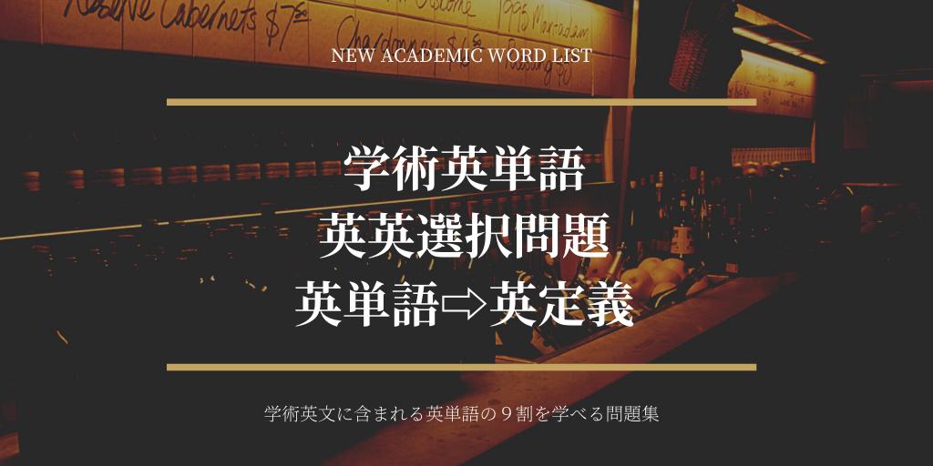 学術英単語(NAWL)/ 英英選択問題 / 英単語⇨英定義の画像