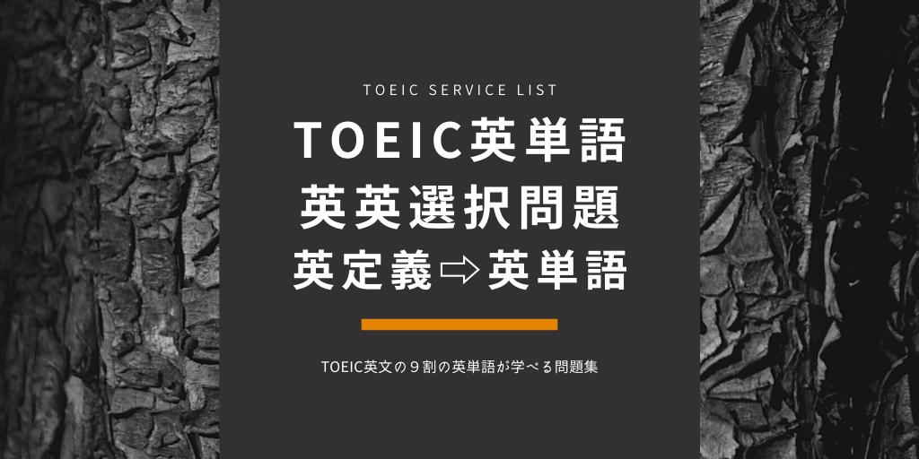 TOEIC英単語(TSL)/ 英英選択問題 / 英定義⇨英単語の画像