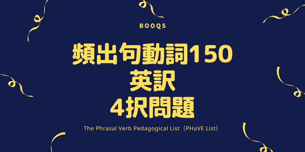頻出句動詞150 / 英訳 / 4択問題の画像