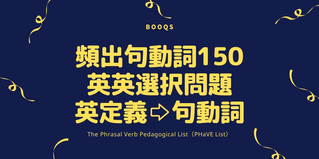 頻出句動詞150 / 英英選択問題 / 英定義⇨句動詞の画像